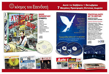 newspapaer's offers advertisin by Stathakaros