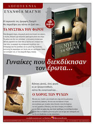 bookadvrtsing10 by Stathakaros