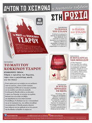 bookadvertsing12 by Stathakaros