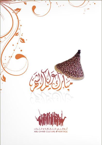 ADACH-Ramdan card by STUDIO5FIVE