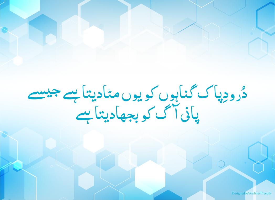 Durood, Durood-shareef, Durood-O-Salam, Durood-e-P by azadatif