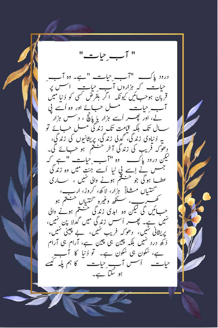 Aabe Hayat by azadatif
