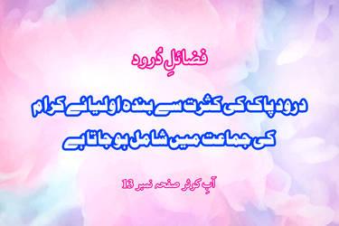 Durood, Durood-shareef, Durood-O-Salam by azadatif