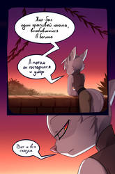 Fairy tale by Anakonda1331