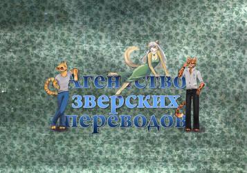 Translators Beasty Agency by msFiBi