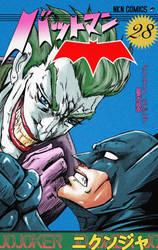 Jojoker and Batman by Nikunja