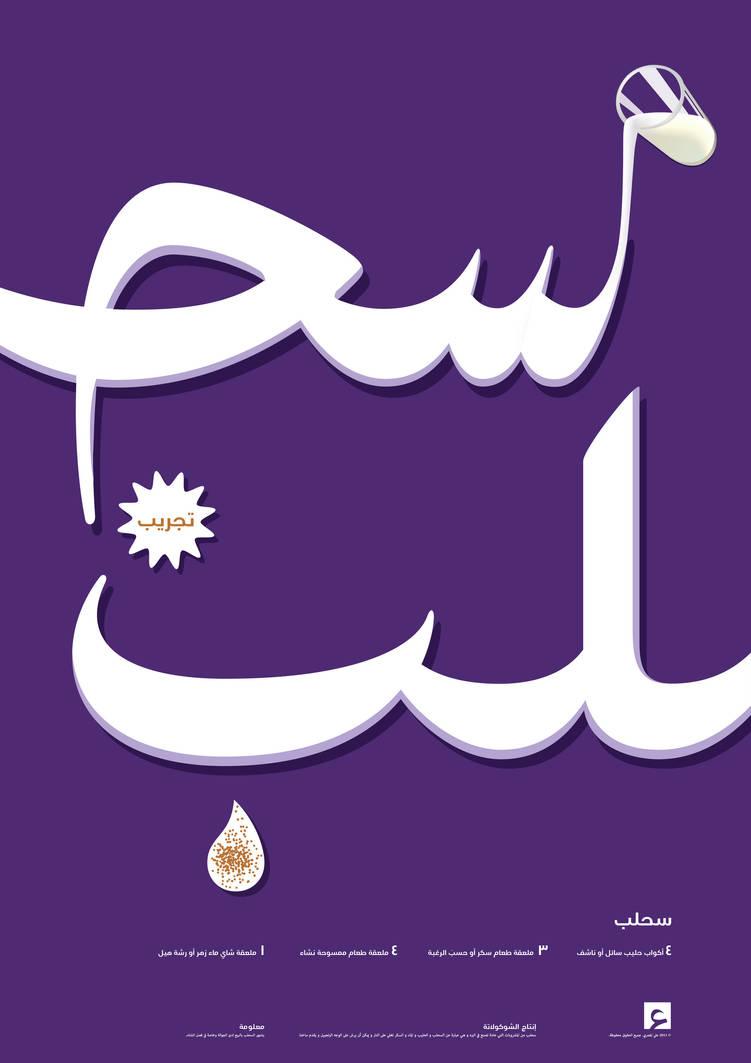 Sahlab Poster by alialmasri