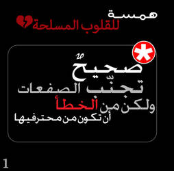 advice1 by Eman-AlKaabi