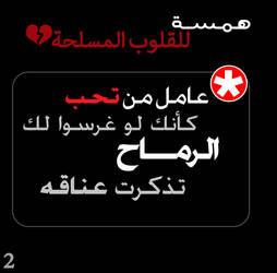 advice2 by Eman-AlKaabi