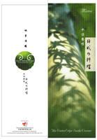 Japanese restaurant menu by bon523bon