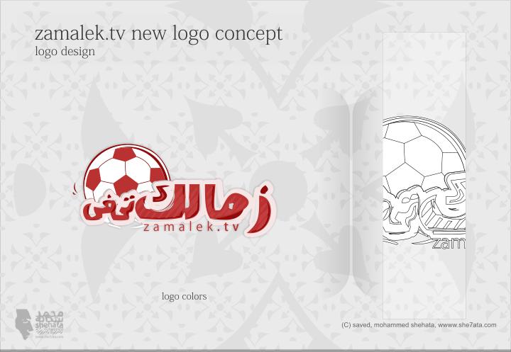 Zamalek.tv Logo Design by she7ata