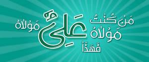 Man Kuntu Maula Fahaza Ali Maula by ishtiaqali