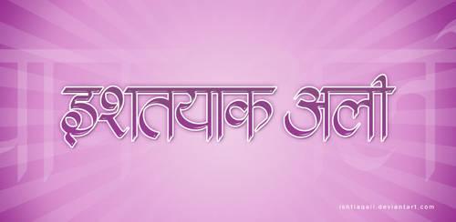 Hindi Calligraphy by ishtiaqali