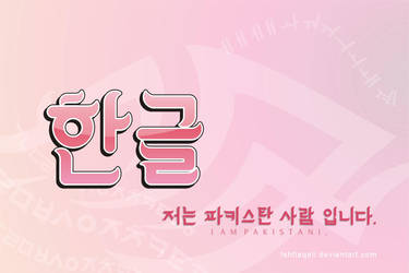 Hangul Typography by ishtiaqali