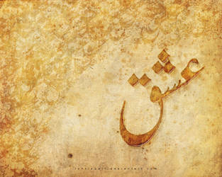 Ishq Lahori Nastaliq by ishtiaqali