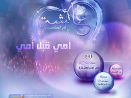 3aish'a Om Elmo'mnen by zaiddesign