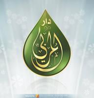 almoraby logo by zaiddesign