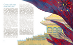 Pu I.pdf-7 by Ink-Yami