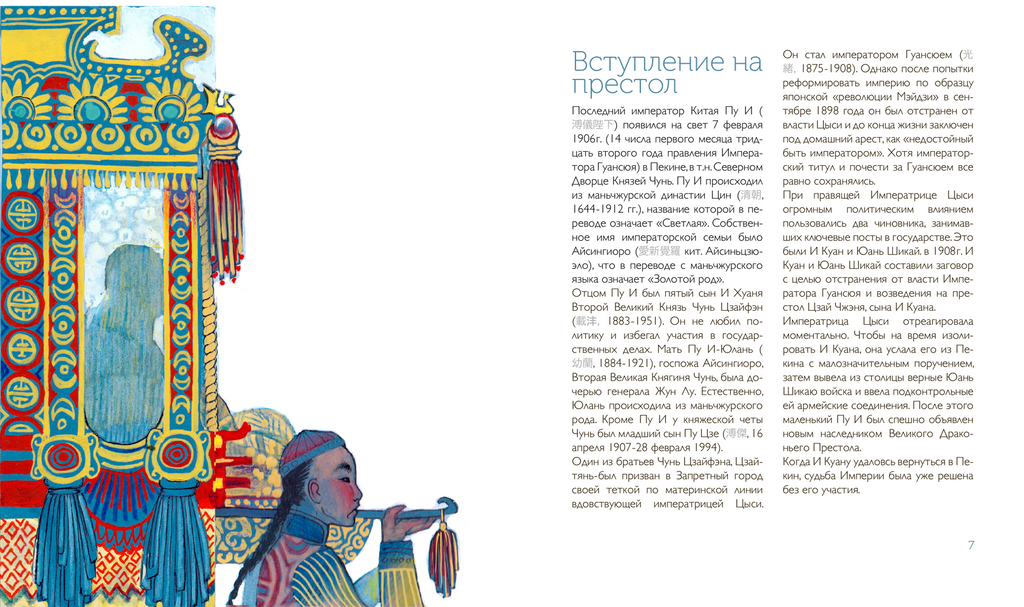 Pu I.pdf-5-1 by Ink-Yami