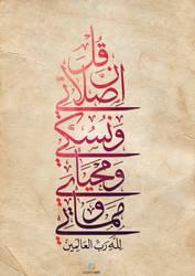 el-an3am 162 by khirouboumaaraf