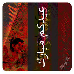 Happy Eid to All by royal2007