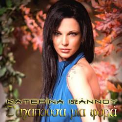 Katerina Ioannou - s'agapousa mia fora [CD] by EpicMusicOfficial