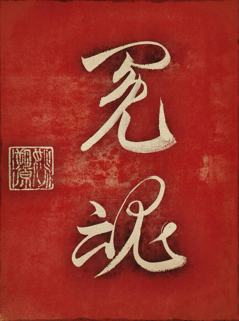 Ghosts of Betrayal and Injustice, Yuan Hun by Yaoyaoyao5168