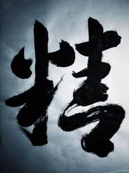 Essence by Yaoyaoyao5168