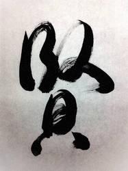 Worthy, Xian by Yaoyaoyao5168