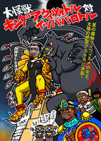 Kaiju King Ahuizotl VS Itzpapalotl by nosuku-k