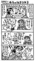 MANGA The little ahuizotl's baby cry 3 by nosuku-k