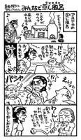 MANGA The little ahuizotl and the temazcalli 1 by nosuku-k