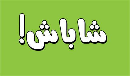 Shahbash: Urdu by Ms-Chutkus