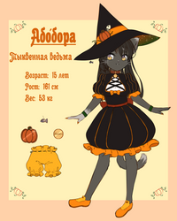 Abobora [Reference] by WareWare-san