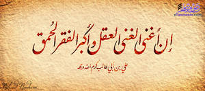 Ali Ben Abi Taleb by Nihadov