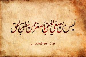 Arabic Calligraphy 02 by Nihadov