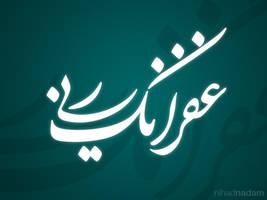Arabic Calligraphy Designs 02 by Nihadov