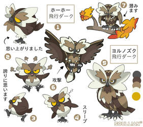 Regional Hoothoot - Noctowl / Concept art  by SoullianArt