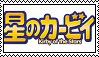 Hoshi no Kaabii Stamp by MKSfan14