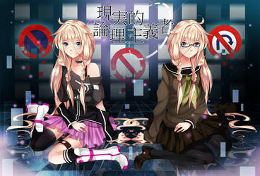 Vocaloid IA: The pragmatic Realist by SquChan