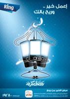 Ring Ramadan by ZOSER