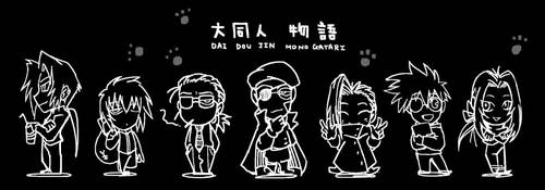 Daidoujin Monogatari - 20181101 by ShadowLuhi