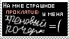Bad handwriting stamp rus-ver by myothehedgefox