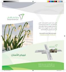 Sanaya Leaflet Final-3 by MaDaCoDe