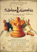 strategic programming poster by NAVIDRAHIMIRAD
