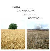 two seasons by Nanera