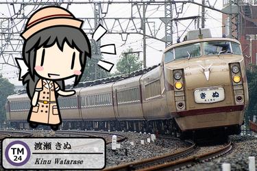 [Walfas]TM #24 - Kinu Watarase by tsunetake1012