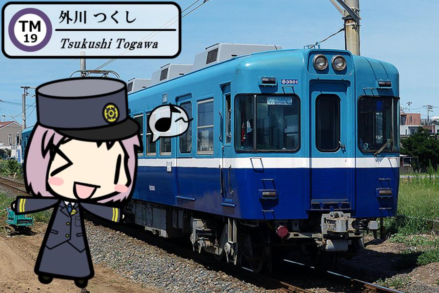 [Walfas]TM #19 - Tsukushi Togawa by tsunetake1012