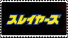 Slayers Stamp by extern-int