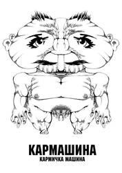 Karmasina Carmachine by drajard